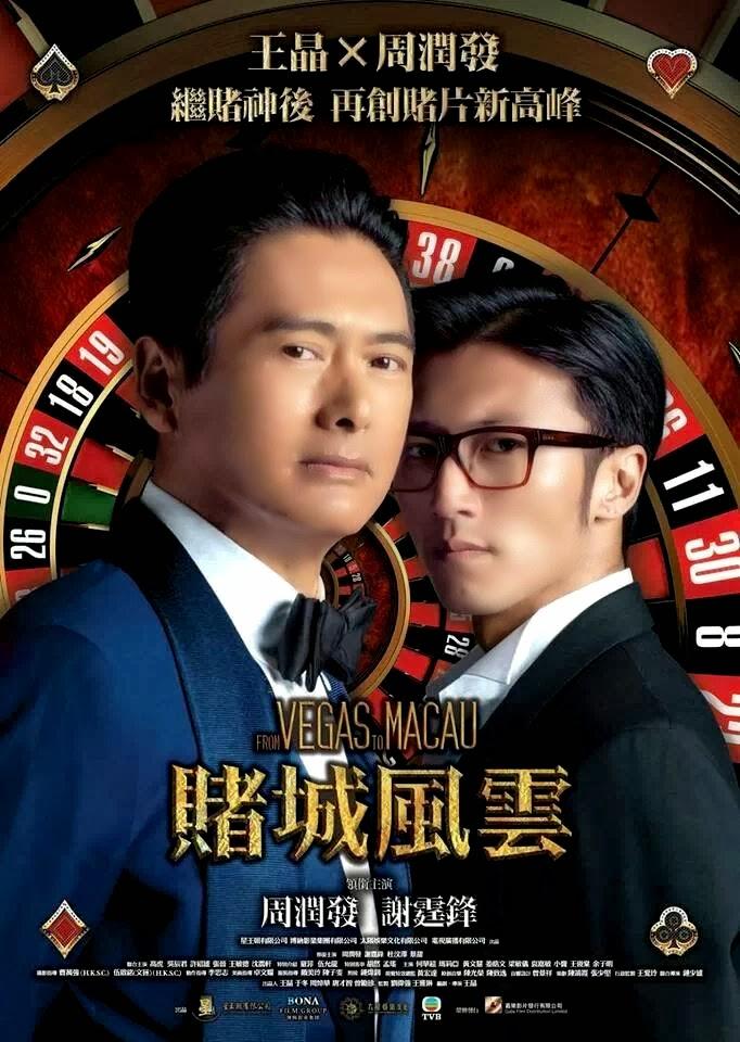 film judi God of Gamblers